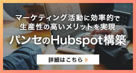 マーケティング活動に効率的で生産性の高いメリットを実現 パンセのHubSpot構築 詳細はこちら