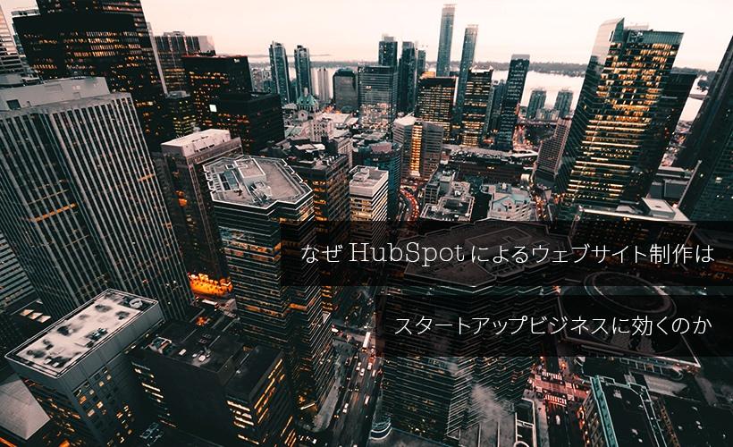なぜHubSpotによるウェブサイト制作はスタートアップビジネスに効くのか? サムネイル画像
